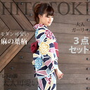 Yukata 2014 sets women adult luxury yukata 3 point set band clogs cotton hemp ladies Navy Blue hemp be band S size M size L size retro yukata set ykt0135ko-s