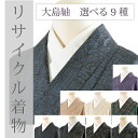 Nine kinds of gg0013 which I spin recycling Oshima pongee Ooshima, and can choose pure silk fabrics