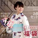 ykt0146 which there is the set yukata zone Lady's woman half-breadth sash reason which there is yukata 2014 woman lucky bag reason in in