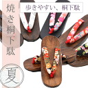 An adjustable size clog thong good to clogs woman burnt paulownia yukata: Red black pink white bluish purple cc2185