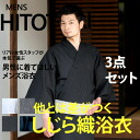 2,014 sets of yukata しじら man men yukata set stiff obi clogs men cotton hemp is popular; yukata M L LL ykt0188m-s10P12Sep14