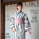 Yukata set dressing video yukata retro Taisho Roman yukata charged for making belt cotton hemp one size fits all 70% cotton, 30% linen ykt003s