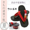 Clogs yukata summer clothes thing woman Lady's paulownia clogs brand kimono hobby woman yukata clogs plum black level sin3547e