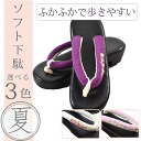 Yukata clogs women yukata clogs soft clogs Womens Ukon clogs women black embroidered white Pink Purple sin3560em
