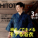 Three points of set cotton men man gentleman whom 2014 yukata man set lucky bag patterns can choose is popular; yukata yukata set M L LL black blue beige ykt0140m