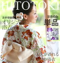 Yukata only hairstyle videos original yukata yukata yukata kimono kimono pret ornament up for ladies Womens one size fits most なつもの ykt0075