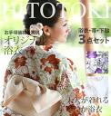 Yukata set ladies women trendy adult kimono yukata dress extra charges for making belt yukata women's one size fits all なつもの ykt0075s