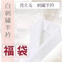福袋 半衿 半襟 刺繍 白 洗える 花刺繍 はんえり spo0471-em