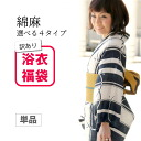 Translated a yukata and bags ladies women yukata only luxury which dyeing cotton hemp spo0719-e
