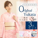 Yukata only 2014 VERY Magazine posted on women adult woman yukata cotton women's original luxury white blue gray blue ykt0236t