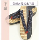 Clogs women girl ladies Matsunaga clogs made in Japan Hiroshima paper Crest aging ajiro Kasuri spo0966-em