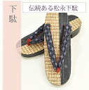 Clogs women girl ladies Matsunaga clogs made in Japan Hiroshima paper Crest aging ajiro Kasuri spo0967-em
