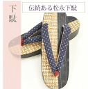 Clogs women girl ladies Matsunaga clogs made in Japan Hiroshima paper Crest aging ajiro Kasuri spo0968-em