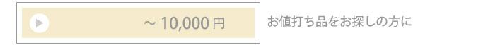 〜10000円