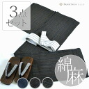 Men's yukata 3 point set men's men's yukata cotton hemp black tea Navy M L LL ykt0085