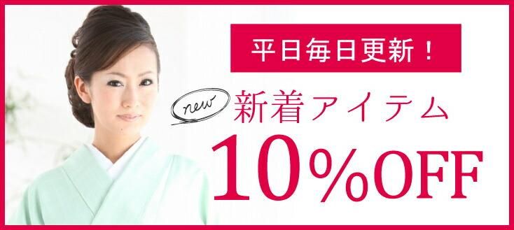 新着10%OFF