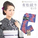 Arimatsu aperture yukata grab bag one size fits all 5 points set tailoring on slants ( pret ) luxury kimono Blue Pink Bouquet pattern dd1428.