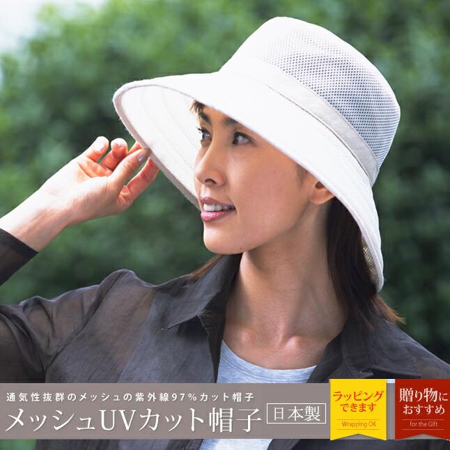 メッシュUVカット帽子(ツバ広タイプ)