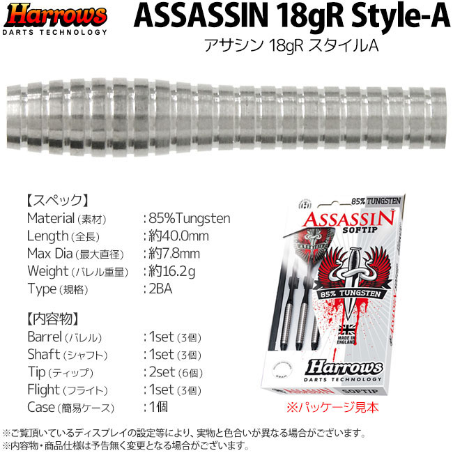 �ڤ������б���Harrows��ASSASSIN 85% TUNGSTEN ������18gR StyleA<br>��SP�ۡڥ��եȥ����ġۡڥ�������ۡڥϥ?����