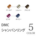 DMC ROCKET flight-only champagne ring 5 color [ディーエムシー aluminum CHANPAN RING FLIGHT accessories ring soft