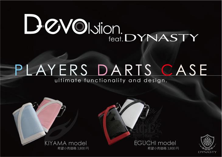 DYNASTY D-evolution ロゴ刻印入り 3折エナメルケース