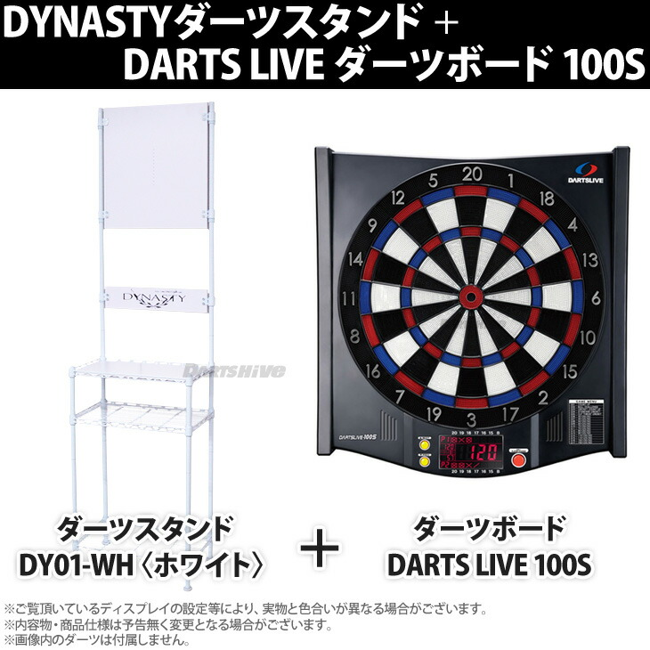 DARTSLIVE-100S+DY01-WH(スタンド)