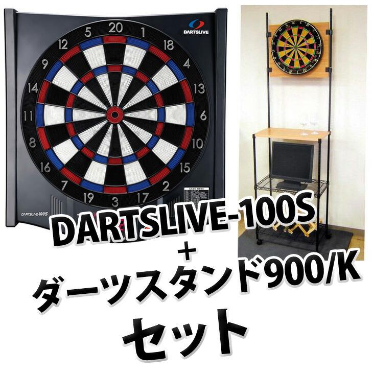 DARTSLIVE-100S+LR-900/K(スタンド)