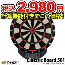 D.craft Electric Board 501 [SOFTDARTS soft darts Board electronic dartboard Dee craft