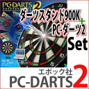 Popularity can be connected to PC [PC-DARTS 2 + DART stand LR900/K set products PC Darts STAND DART BOARD