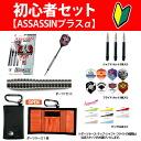 Beginner DART set [assassin + α] [darts case shaft tip flight beginner DART set Pack soft ( da-star / Ke-Su/case / store Rakuten )