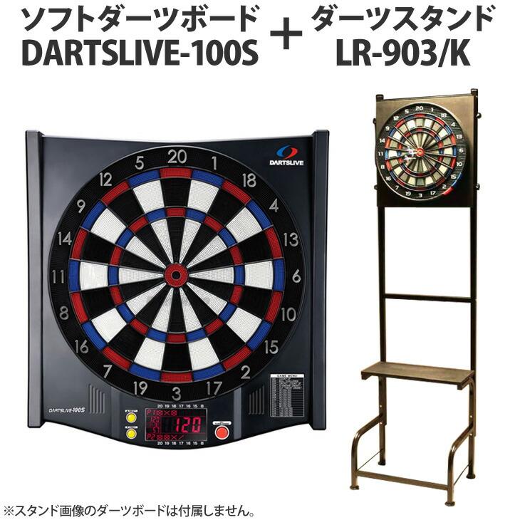 DARTSLIVE-100S+LR-903/K(スタンド)