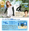 Sunburn measures UV measures sunburn prevention Miki Tominaga produce 3Way cool sleevelet