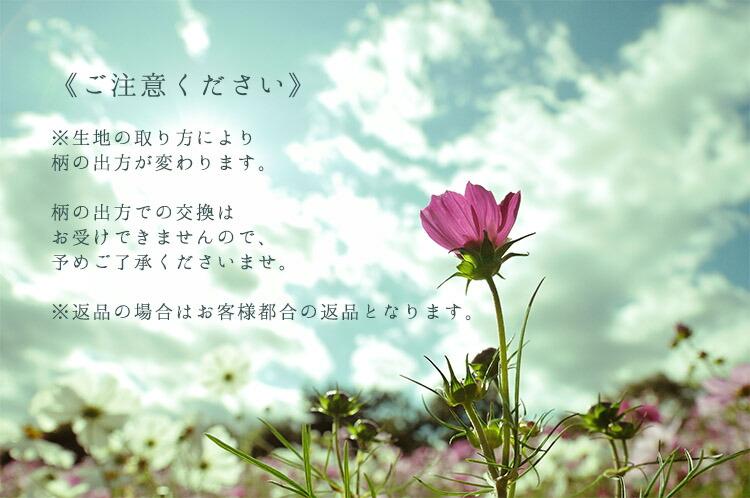ひよこ商店楽天-◆柄の出方注意・100cm110cm120cm130cm