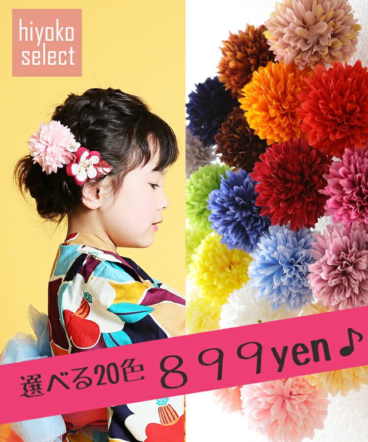 ひよこ商店-ピンポンマム 髪飾り 格安 セール sale