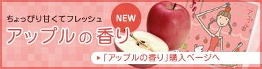 ちょっぴり甘くてフレッシュ アップルの香り