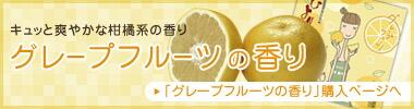 キュッと爽やかな柑橘系の香り グレープフルーツの香り