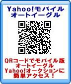 Yahoo!モバイルオークション・オートイーグルQRコード