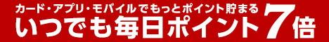 お買い物がポイント最大7倍に!!