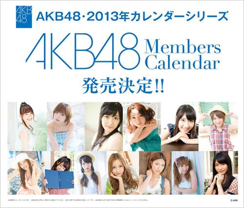 AKB48 2013年カレンダー!