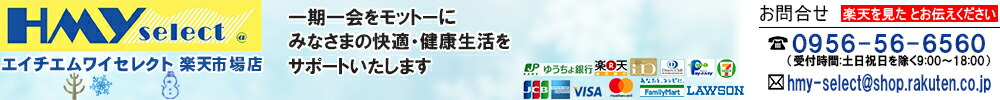 HMY select 楽天市場店:一期一会をモットーに皆様の快適・健康生活をサポートいたします!