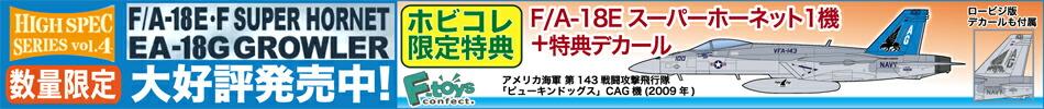 ���եȥ��� 1/144 �ϥ����ڥå������ vol.4 F/A-18E��F �����ѡ��ۡ��ͥå� / EA-18G ���饦�顼��ۥӥ��������ŵ�դ���