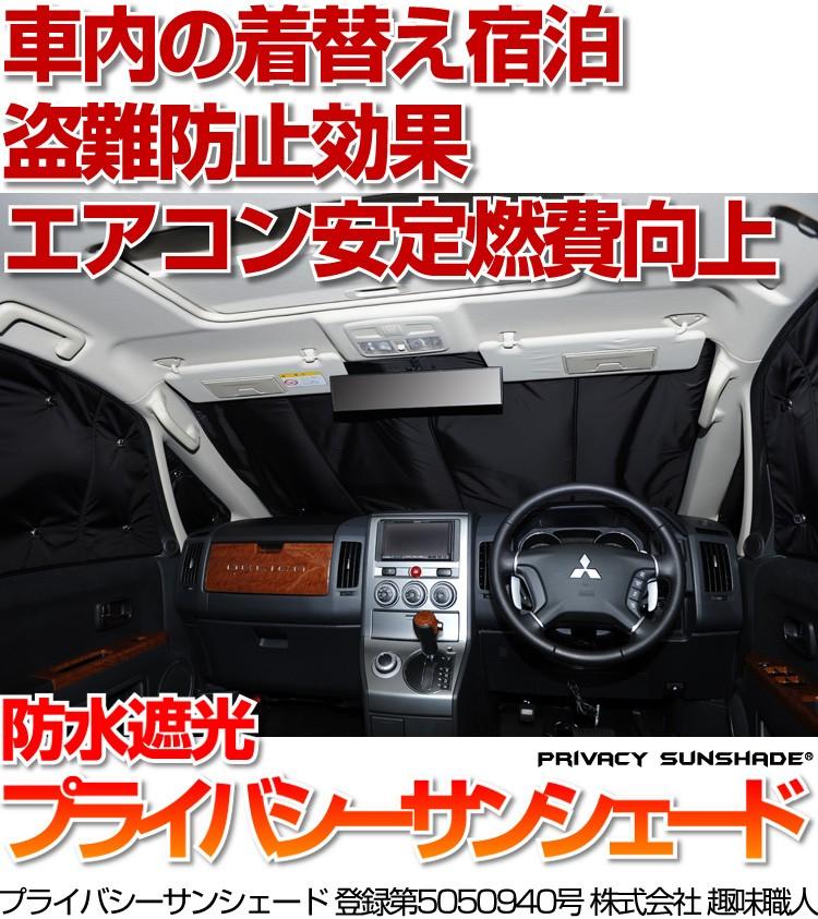 Delica D5 Four Wheel: 【楽天市場】デリカD5 D:5 カーテン 遮光防水 プライバシーサンシェード フロント用 車中泊 仮眠 盗難防止