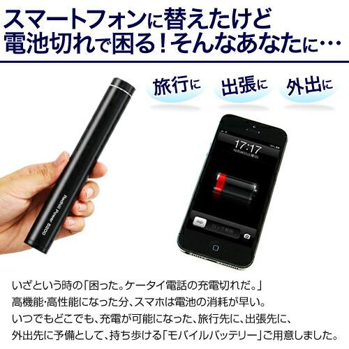 送料無料★モバイルバッテリー 大容量 iPhone7 Plus iPhone7Plus iPhone6 plus iPhone6s plus iPhone SE スマホ 充電器アイフォン7 プラス スマートフォン アンドロイド 持ち運び 充電 携帯 アイコス iQOS