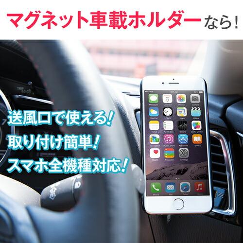マグネット車載ホルダー iPhone7 Plus iPhone7Plus iPhone SE iPhone6s iPhoneSE iPhone6 iPhone6 plus アイフォン7 プラス iPhone5 スマホ 車載ホルダー 車 ホルダー スタンド スマホスタンド アクセサリー 車載スタンド スマートフォン タブレット【メール便不可】
