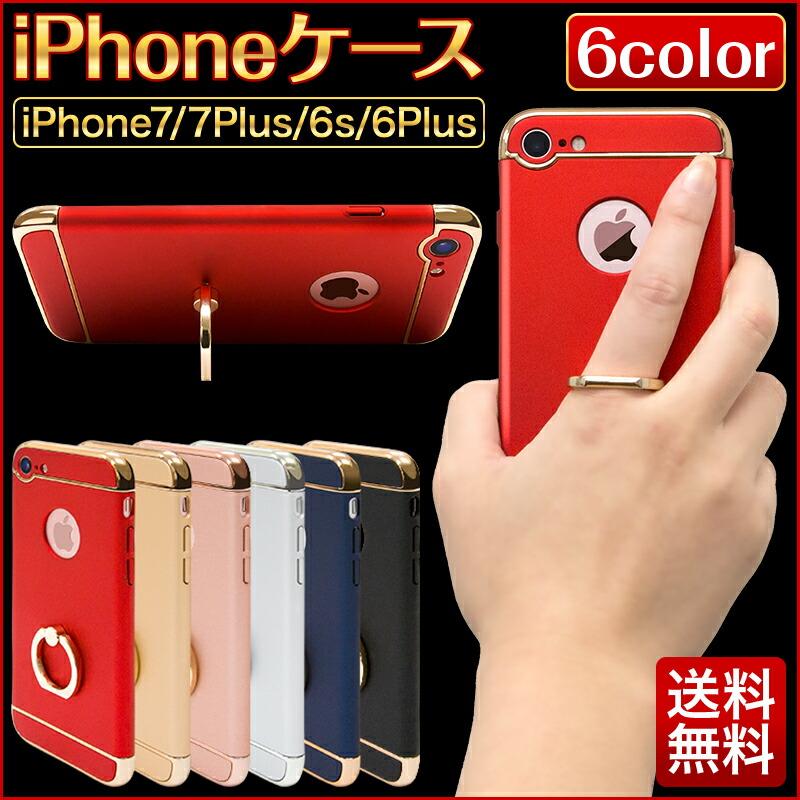 送料無料 iphone7ケース iphone7 ケース リング iphone7 リング iPhone7 Plus iPhone6s Plus iphone6 バンカーリング ケース スマホリング スマホ リング 落下防止 スマホケース リング付き iPhoneケース アイフォン7 アイフォン6s スマホカバー 携帯ケース スマホスタンド