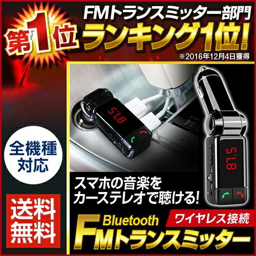 全機種対応【送料無料】FMトランスミッター bluetooth ブルートゥース iPhone7 Plus iPhone6s 6 Plus カーオーディオ スマホ アイフォン 車 12V/24V シガーソケット USB mp3再生 ハンズフリー 軽量 ノイズキャンセリング