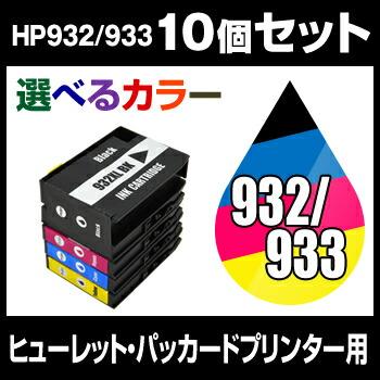 ヒューレット・パッカード HP932-933XL 10個セット(選べるカラー)【互換インクカートリッジ】 【増量】【ICチップ有】 HP 【メール便不可】