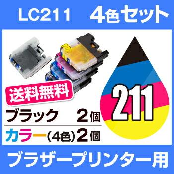 【送料無料】 インクカートリッジ ブラザー LC211-4PK(4色)2セット+LC211-BK(ブラック) 2本 【全10本セット】【互換インクカートリッジ】【ICチップ有】ブラザー インク・カートリッジ インク