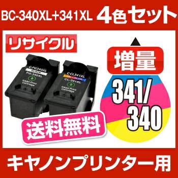 【宅配便送料無料】 キヤノン BC341-341 4色セット【リサイクルインクカートリッジ】【残量表示機能なし】Canon