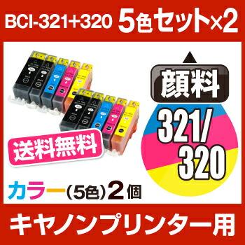 【送料無料】 キヤノン BCI-321+320 5色【2個セット】 キャノン インク 【互換インクカートリッジ】【ICチップ有(残量表示機能付)】Canon BCI-32021-5CL-2SET